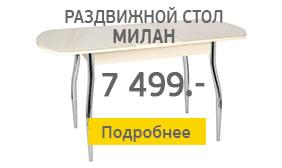 Раздвижной обеденный стол Милан