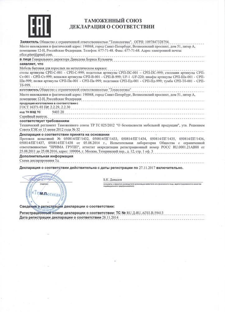 Декларация соответствия - Столы, Подстолья, Стеллажи, Вешалки