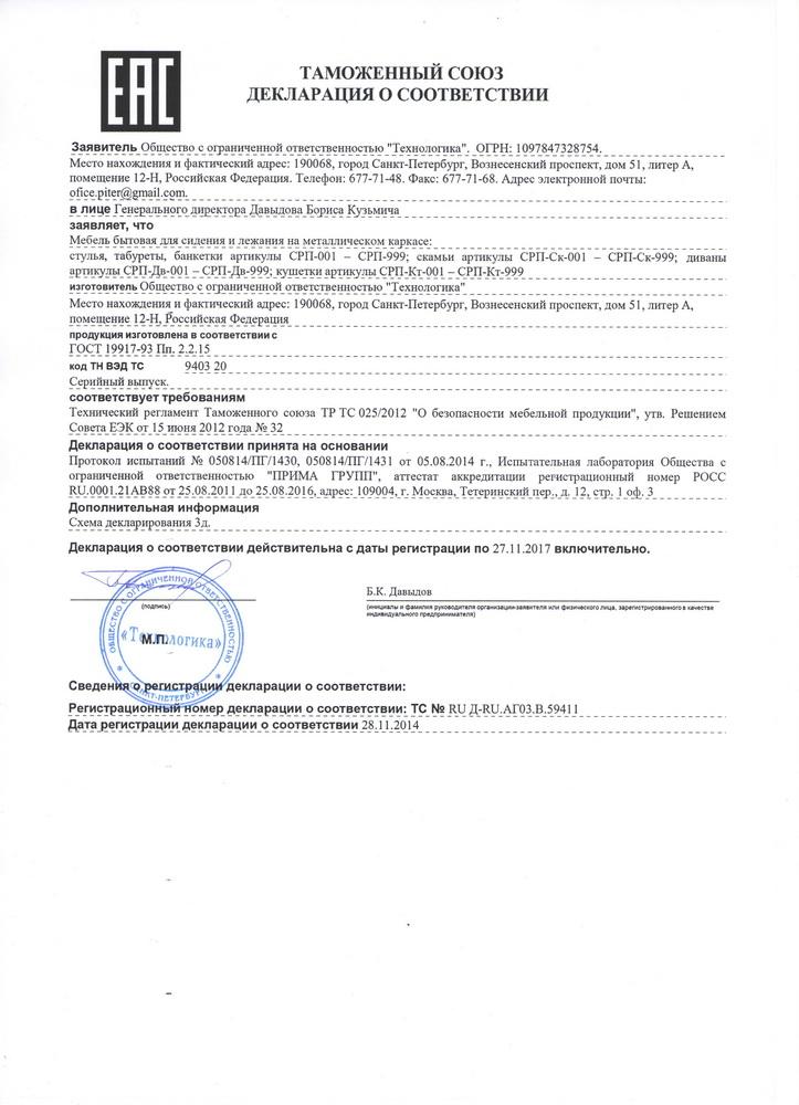Декларация соответствия - Стулья, Скамьи, Банкетки